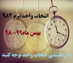 زمانبندی انتخاب واحد